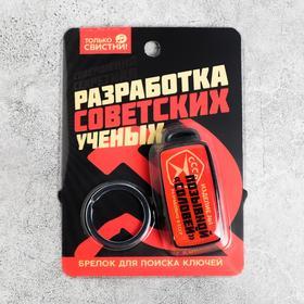 Брелок для поиска ключей «СССР», 6 х 2,8 см
