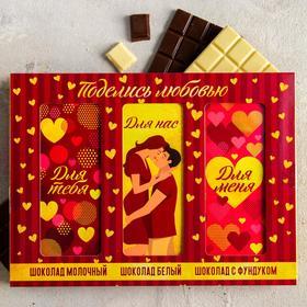 Набор шоколада «Поделись любовью», молочный, молочный с фундуком, белый, 85 г. х 3 шт.