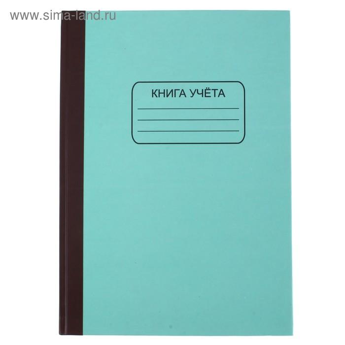Книга учета А4, 96 листов в клетку, офсет №1 (белизна 90%), твердая обложка