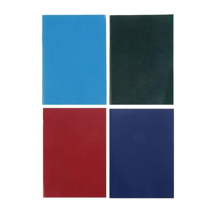 Тетрадь А4, 96 листов клетка, офсет №1, бумвинил, МИКС
