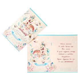 """Открытка """"Любимой маме"""", конгрев, термография, пластизоль, голубые и розовые цветы"""