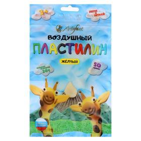 Air plasticine 50g Artifact, yellow, air-dry 24h