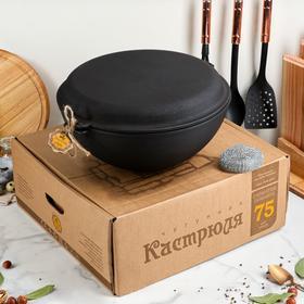Казан азиатский чугунный WOK, с крышкой-сковородой, 8 л, премиум набор