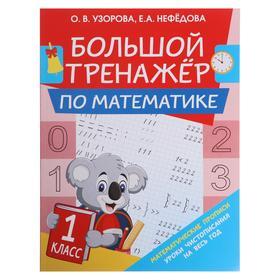 «Большой тренажер по математике», 1-й класс, Узорова О.В., Нефедова Е.А.