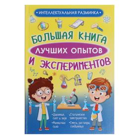 A big book of the best experiences and experiments. Vaitkene L.D., Aniashvili K.S.