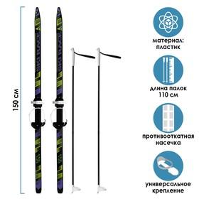 """Лыжи подростковые """"Ski Race"""" палки стеклопластик (150/110)"""