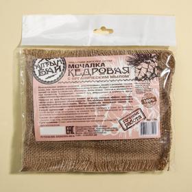 Мочалка льняная «Кедровая», с органическим мылом