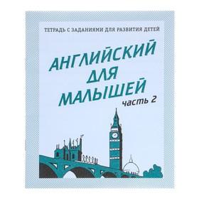 Рабочая тетрадь «Английский для малышей». Часть 2