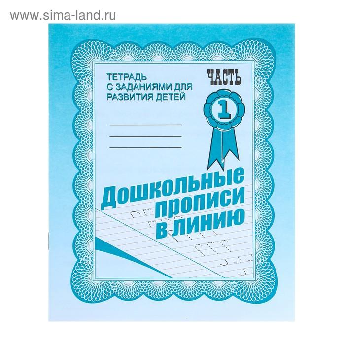 """Рабочая тетрадь """"Дошкольные прописи в линию"""" ч.1"""