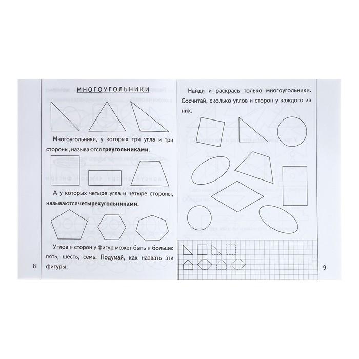 2 часть знакомство геометрией с