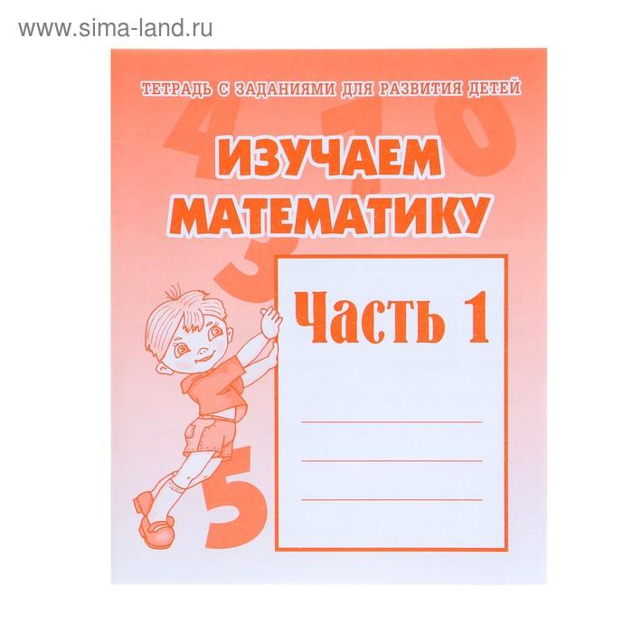Рабочая тетрадь «Изучаем математику» часть 1