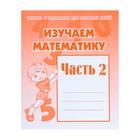 Рабочая тетрадь «Изучаем математику». Часть 2