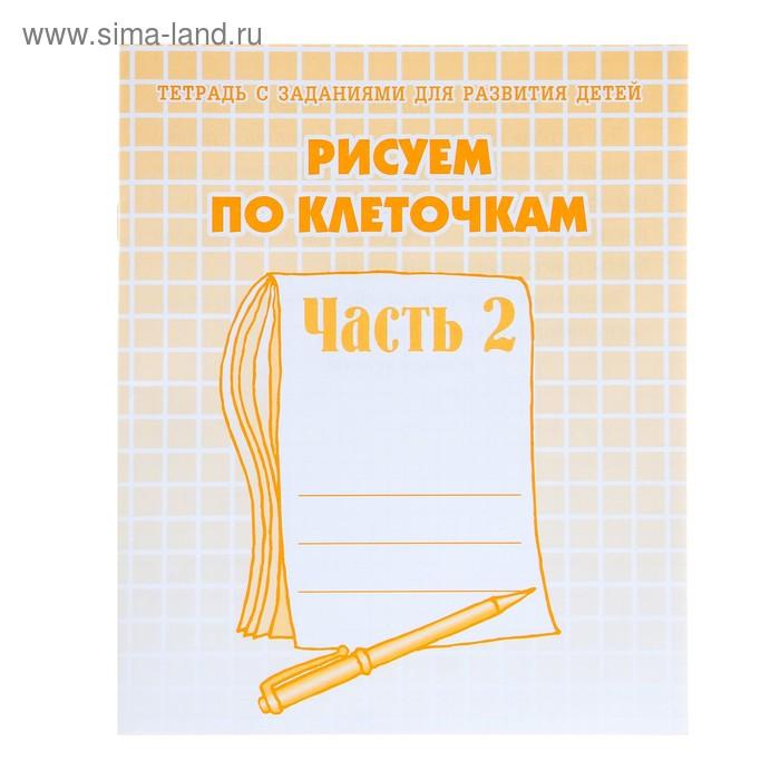 """Рабочая тетрадь """"Рисуем по клеточкам"""" ч.2"""