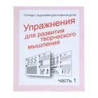 Рабочая тетрадь «Упражненя для развития творческого мышления». Часть 1 - фото 106530652