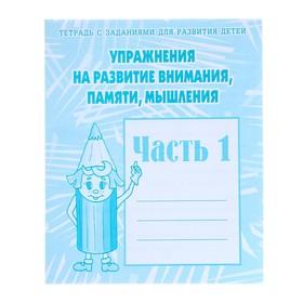 Рабочая тетрадь «Упражнения на развитие внимания, памяти, мышления». Часть 1