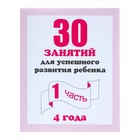 Рабочая тетрадь «30 занятий для успешного развития ребенка» для 4х лет часть 1