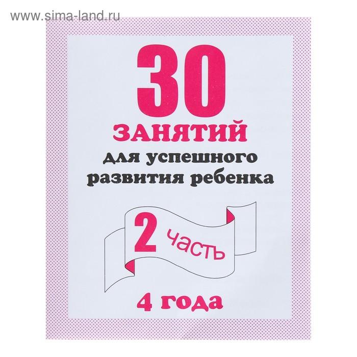"""Рабочая тетрадь """"30 занятий для успешного развития ребенка"""" для 4х лет ч.2"""