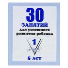 Рабочая тетрадь «30 занятий для успешного развития ребенка» для 5и лет часть1