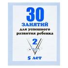 Рабочая тетрадь «30 занятий для успешного развития ребенка» для 5и лет часть 2