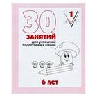 Рабочая тетрадь для детей 6 лет «30 занятий для успешной подготовки к школе». Часть 1