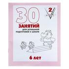 Рабочая тетрадь для детей 6 лет «30 занятий для успешной подготовки к школе». Часть 2