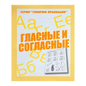 "Workbook ""We Speak Correctly. Vowels and consonants. """
