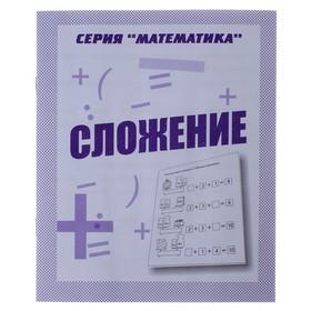 Рабочая тетрадь «Математика. Сложение»