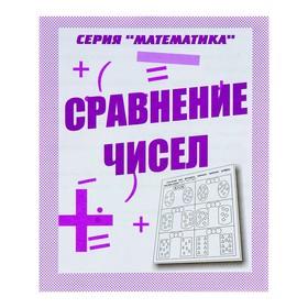 Рабочая тетрадь «Математика. Сравнение чисел»