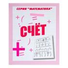 """Рабочая тетрадь """"Математика Счет"""""""