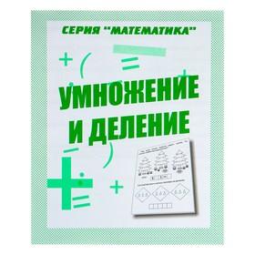 Рабочая тетрадь «Математика. Умножение и деление»