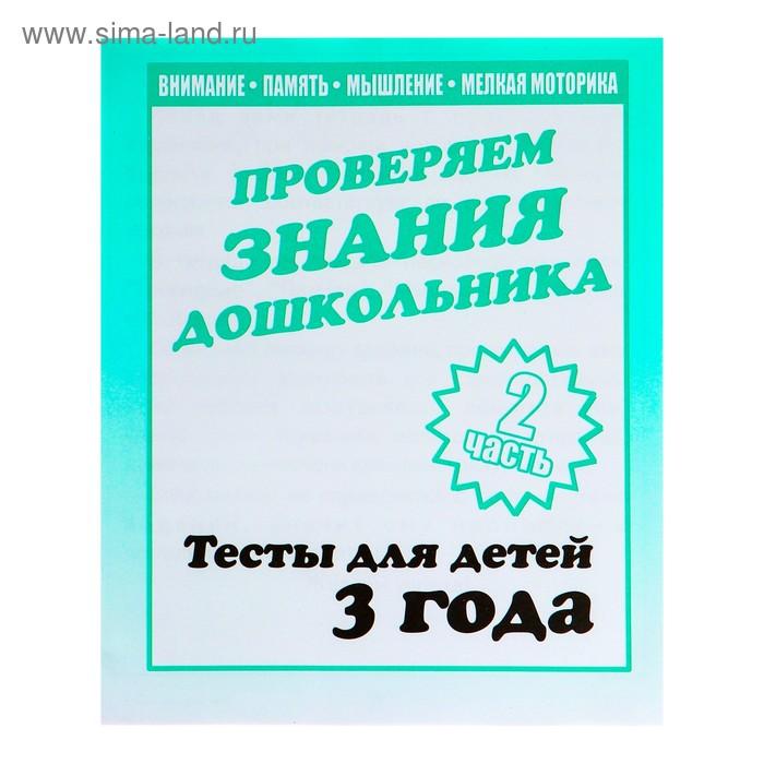 "Рабочая тетрадь ""Тестовые задания для 3х лет"" ч.2"