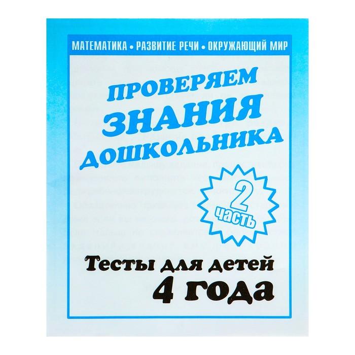 Рабочая тетрадь «Тестовые задания для детей 4х лет». Часть 2 - фото 106530765