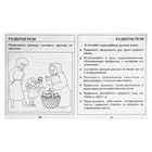Рабочая тетрадь «Тестовые задания для детей 4х лет». Часть 2 - фото 106530768