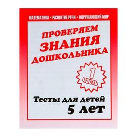 Рабочая тетрадь «Тестовые задания для детей 5 лет». Часть 1