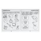 Рабочая тетрадь «Тестовые задания для детей 5 лет». Часть 1 - фото 106530772