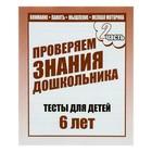 """Рабочая тетрадь """"Тестовые задания для 6и лет"""" ч.2"""