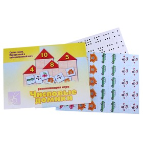 Настольная игра «Числовые домики»