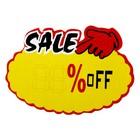 Набор 20 листов: ценники-реклама, средние, SALE % OFF