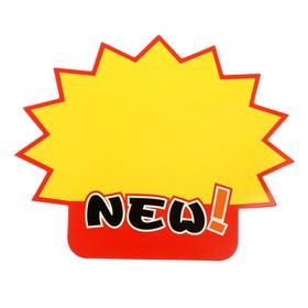Набор 10 листов ценники-реклама средние NEW!