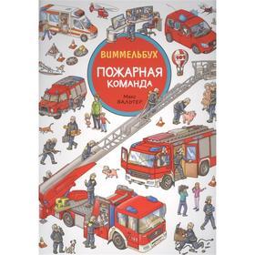 «Пожарная команда. Виммельбух»