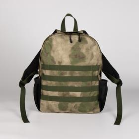 Рюкзак туристический, отдел на молнии, 2 боковых кармана, цвет камуфляж