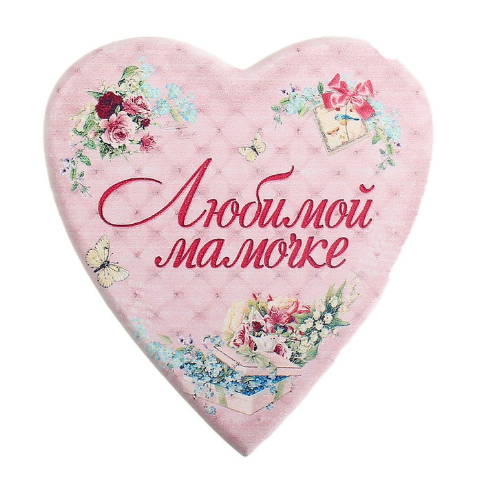 Картинка сердце с надписью маме, открытки