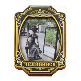 Магнит многослойный «Челябинск. Модница» в Донецке