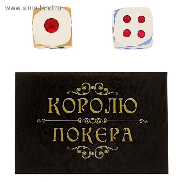 """Кубики акриловые """"Королю покера"""", в подарочной упаковке"""
