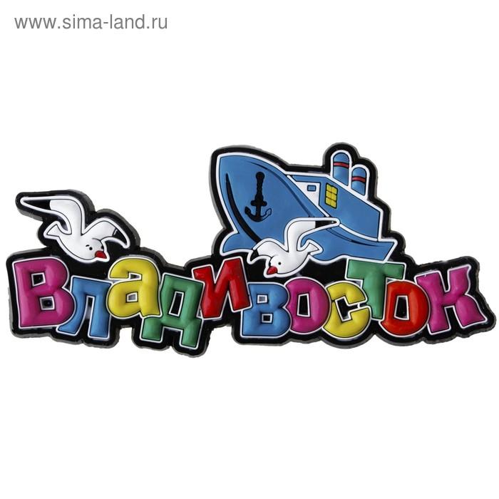 """Магнит """"Владивосток"""""""