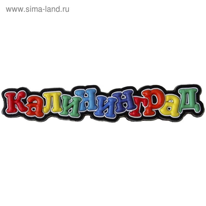 """Магнит """"Калининград"""""""