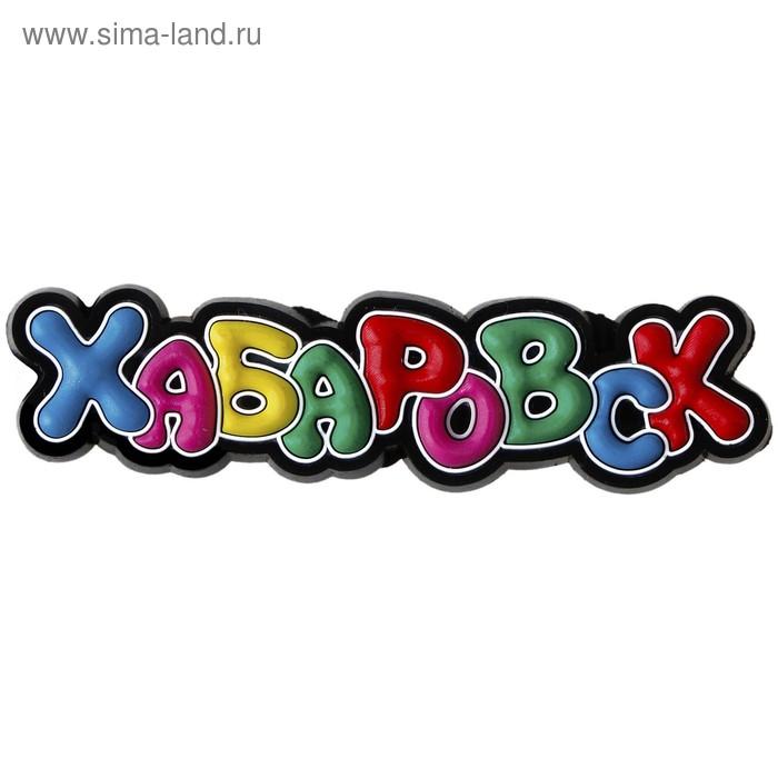 """Магнит """"Хабаровск"""""""