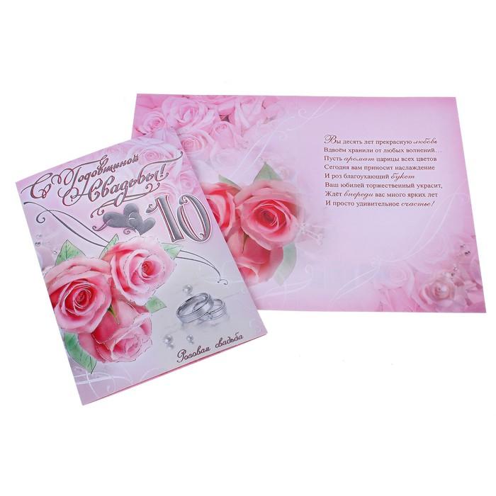Картинки, открытки для мужа на юбилей свадьбы 10 лет