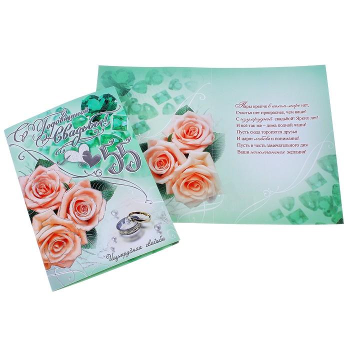 55 лет со дня свадьбы открытки, открытки