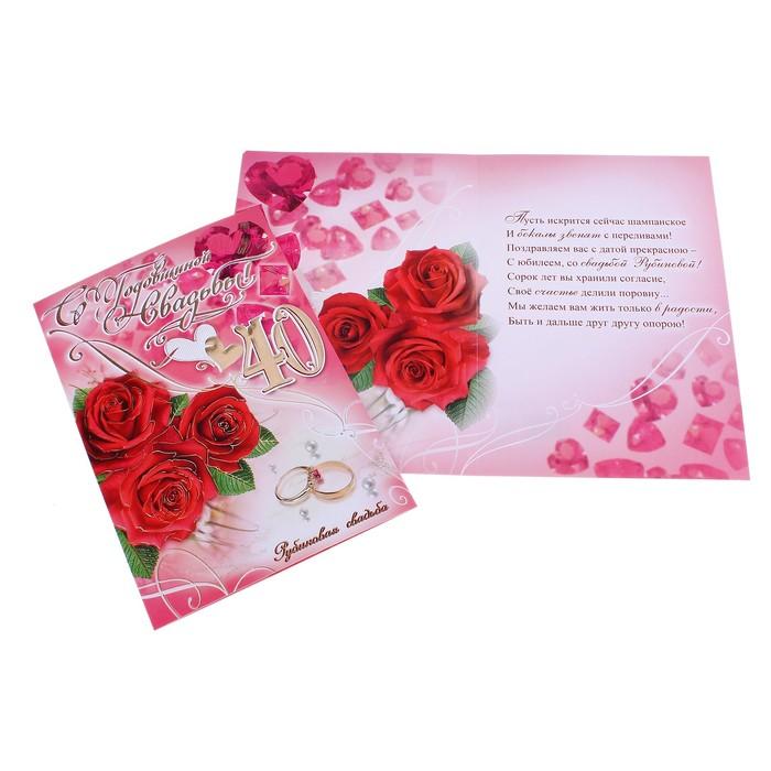 Гифки, открытки с днем 40 летия свадьбы женщине